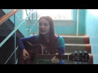 Нет,эти слезы не мои cover Песня под гитару от девушки с очаровательным голосом