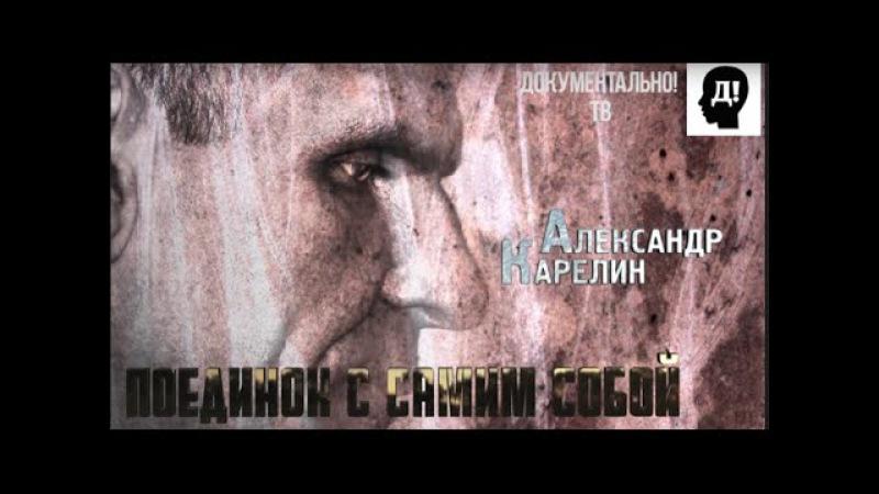 АЛЕКСАНДР КАРЕЛИН. ВЕЛИКИЙ БОЕЦ / Alexander Karelin The Great