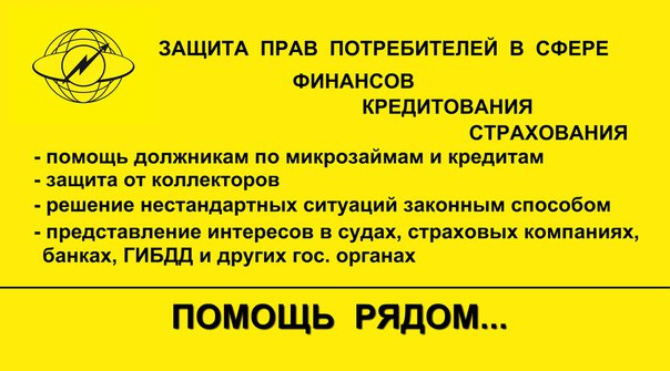 Оптимизация долга по кредиту ульяновск