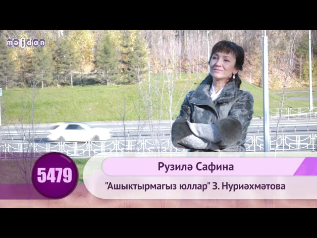 Рузиля Сафина Ашыктырмагыз юллар З Нуриахметова HD 1080p