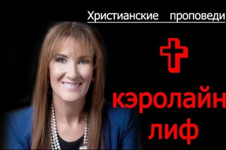 Христианские проповеди (подпишись)