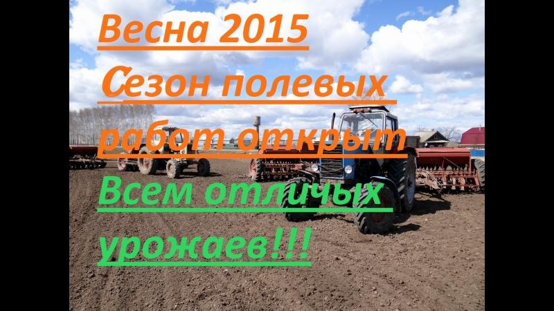 MTZ harrowing on arable land Полевые работы Весна 2015 МТЗ на бороновании пахотных земель