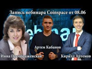 ВЕБИНАР Coinspace от . Презентация. Кирилл Артемов, Артем Кабанов, Инна Преображенская.