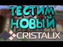 ТЕСТИМ НОВЫЙ КРИСТАЛИКС 2.0 ИЛИ КОРОТКО О НОВОМ КРИСТАЛИКСЕ