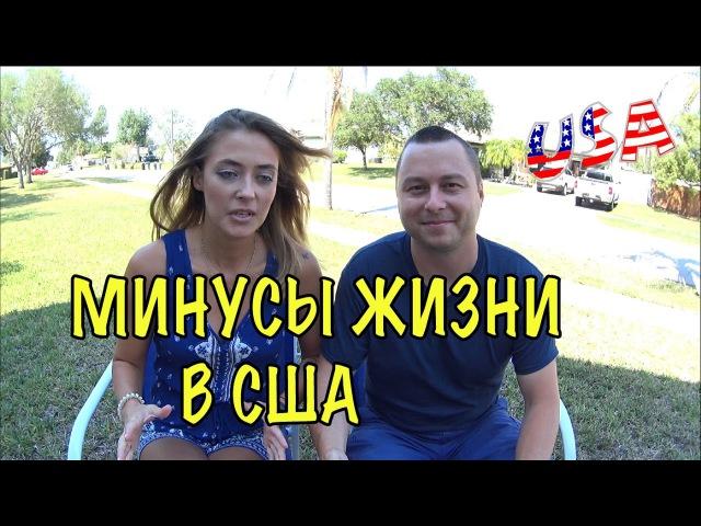 МИНУСЫ ЖИЗНИ В АМЕРИКЕ. ЖИЗНЬ В США. Olga Lastochka
