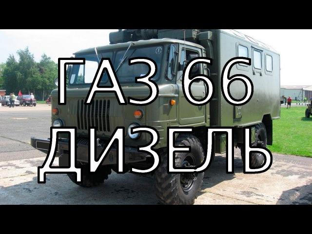 ГАЗ 66 С ТУРБО-ДИЗЕЛЬНЫМ ДВИГАТЕЛЕМ DAF ч.1