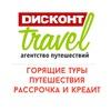 Discont Travel - Горящие туры по Горячим ценам