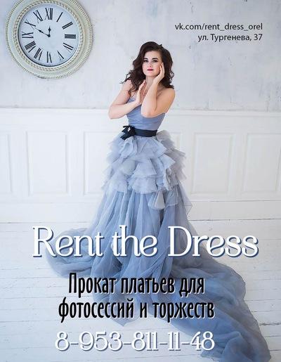 35edea00edca1e4 Платья напрокат в Орле   прокат Rent the Dress   ВКонтакте