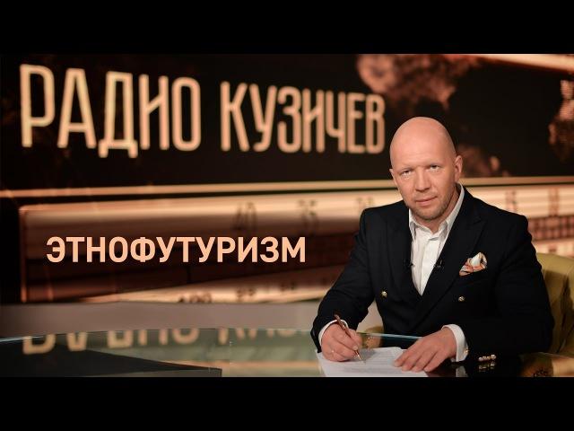 Радио Кузичев Этнофутуризм