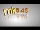 Mk5 45 ViP RaP ПАЦАНЫ ГНЕВ