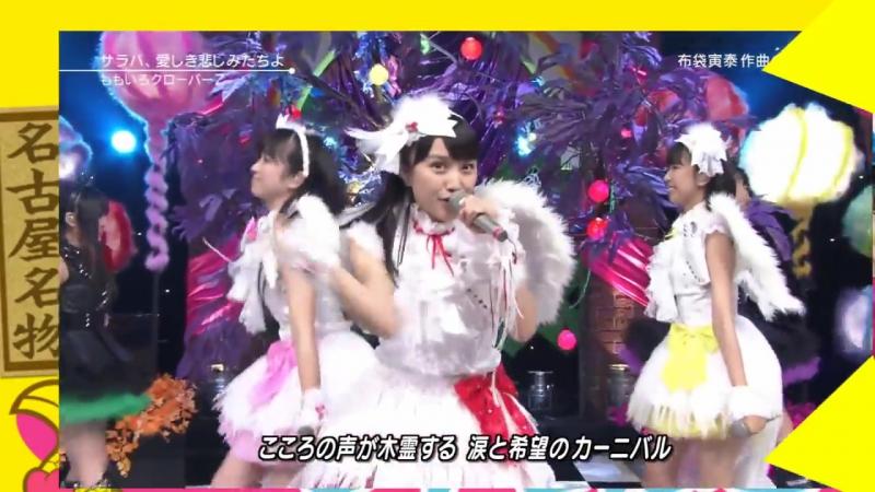 Momoiro Clover Z - Saraba, itoshiki kanashimi-tachi yo [MUSIC STATION 2012]