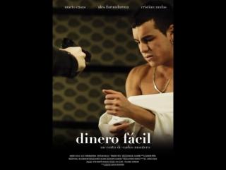 Шальные деньги / dinero fácil (dinero facil) (2010)