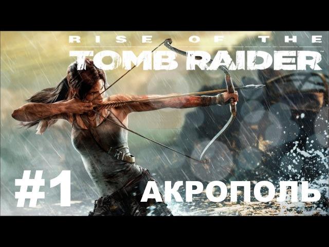 Rise of the Tomb Raider ► Акрополь Вход в башню ► Прохождение 1► Gameplay