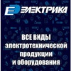 "ООО ""Электрика"""