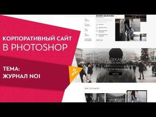 Обучение веб дизайну для начинающих Урок 2
