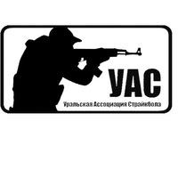 Логотип Уральская Ассоциация Страйкбола