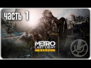 Прохождение ► Metro: Last Light Redux — Часть 1: Д6
