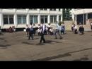 танец на последний звонок 11 класс❤️🎉