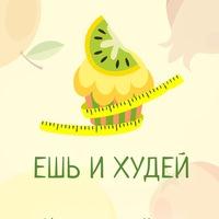 Логотип ЕШЬ И ХУДЕЙ низкокалорийные рецепты