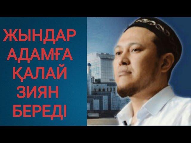 Жындар адамға қалай зиян береді Устаз Арман Қуанышбаев