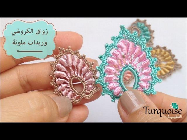 ﺯﻭﺍﻕ ﺍﻟﻜﺮﻭﺷﻲ ﻭﺭﻳقاﺕ ﻣﻠﻮﻧﺔ رائعة Colorful crochet leaves