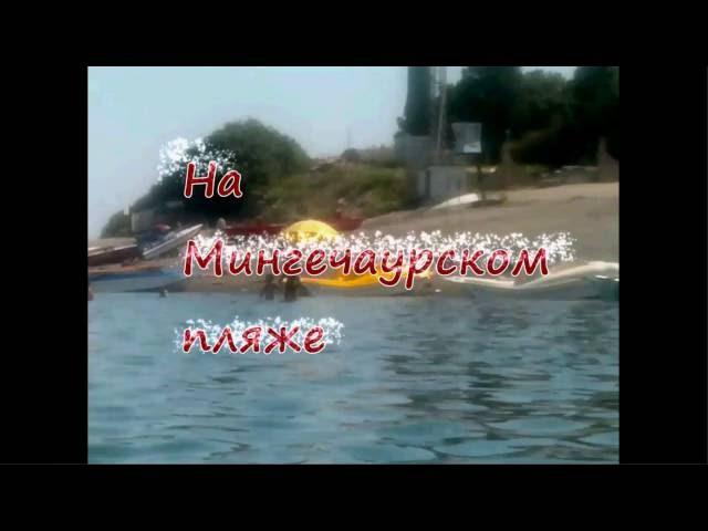 Mingechevir-Мингечаур