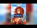 Король Лев 2 Гордость Симбы (1998) | The Lion King II: Simba's Pride