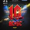 31.03 - AC/DC Show: EASY DIZZY - 10 лет - Мск