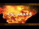 【滿漢全席音樂團隊】權禦天下by倫桑 裂天 小魂 蕭憶情