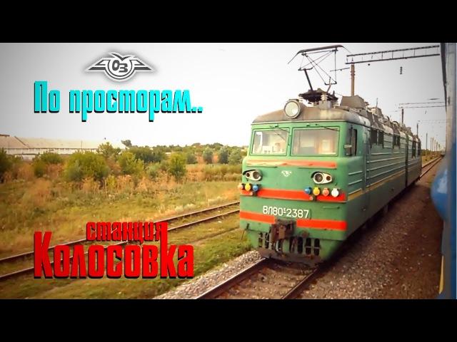 [УЗ2016] Викторовка - Колосовка