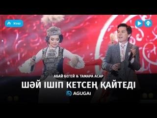 Абай Бегей & Тамара Асар - Шəй ішіп кетсең қайтеді