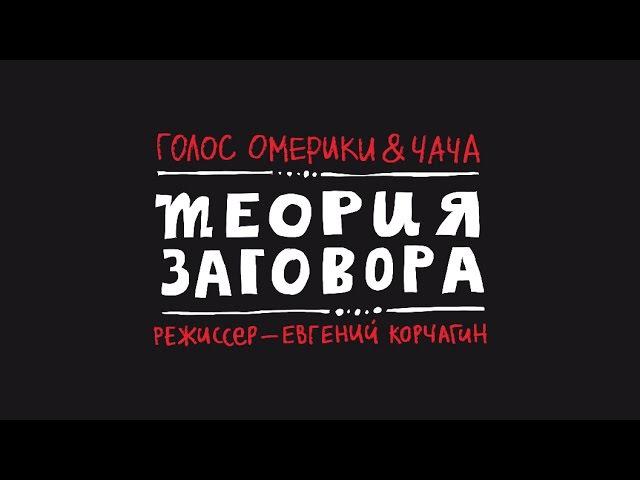 ГОЛОС ОМЕРИКИ ЧАЧА ТЕОРИЯ ЗАГОВОРА Official Video