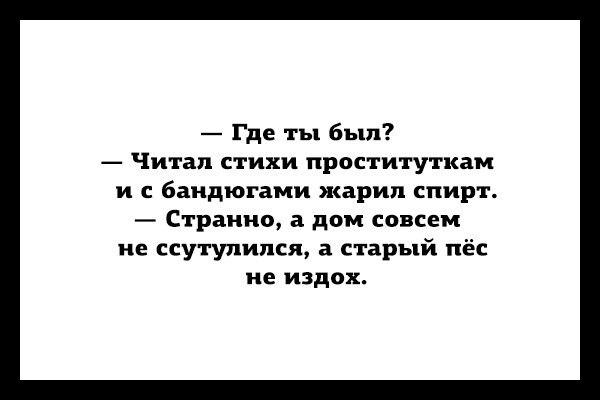 Путана Стих