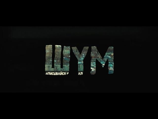 СМАРТ СЕРИАЛ ШУМ (трейлер)