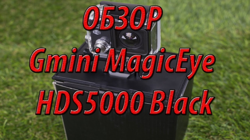 Обзор экшн камеры Gmini MagicEye HDS5000 Black СРАВНЕНИЕ