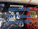 SMD3535 3W 700mA 3.2 - 3.6V светодиод оптика - линза