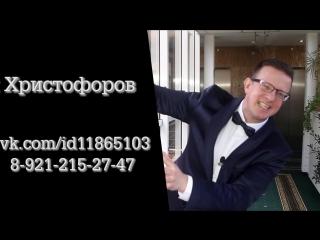 Ведущий Андрей Христофоров