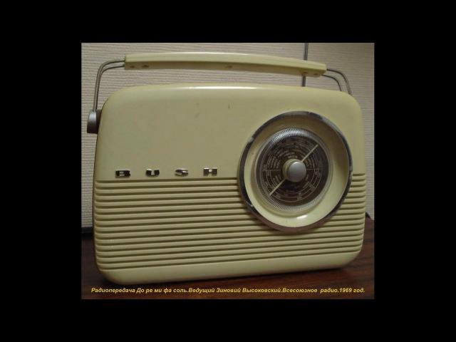 Передача До ре ми фа соль.Всесоюзное радио.1969 год.