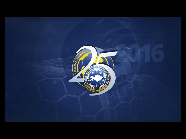 КПЛ-2016. 32 ТУР. ОРДАБАСЫ-АКТОБЕ