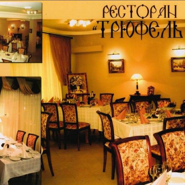 продолжила трюфель воронеж кафе фото все понятно русском