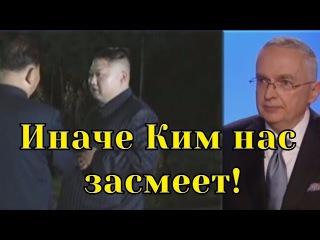США не сбивают корейские ракеты, чтобы не воодушевлять Кима промахом - FN