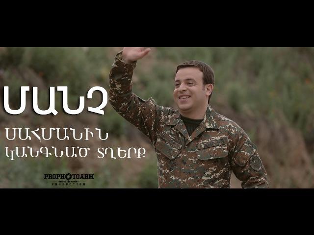 Manch Sahmanin kangnac txerq 2017 HD