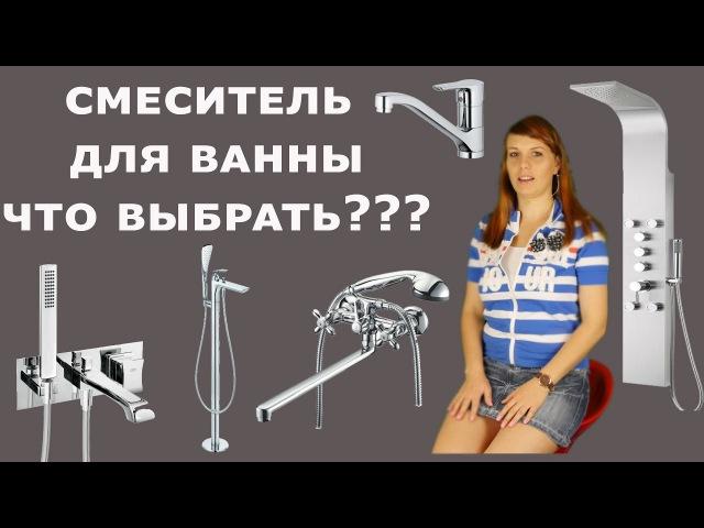 СМЕСИТЕЛЬ кран для ванны Как правильно установить Дизайн интерьера ванны Выпуск4