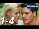 Modest 1-4 Series - Beautiful Russian romance series HD - Jan Najk