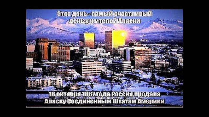 Аляска и Чукотка. США и Россия - сравнение. USA and Russia (Alaska - Chukotka)