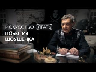 Искусство лгать: Александр Невзоров о фильме Побег из Шоушенка