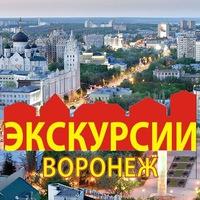 Логотип Экскурсии Воронеж / Прогулки/Поездки/Путешествия