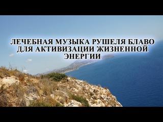 Лечебная музыка Рушеля Блаво для активизации жизненной энергии