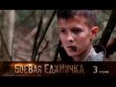 Боевая единичка 3 серия 2015 HD 1080p
