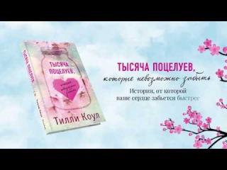 """Book-Трейлер """"Тысяча поцелуев, которые невозможно забыть"""""""